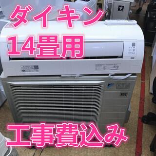 工事費込み  14畳用  365日緊急対応可  ダイキン エアコ...