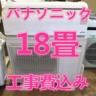 18畳  工事費込み 365日緊急対応可  パナソニック エアコ...