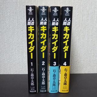 [まんが] 人造人間キカイダー全4巻(文庫本サイズ)