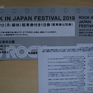 ROCK IN JAPAN FESTIVAL 2019 8月12...