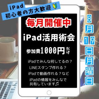 初心者必見!iPad活用術の会★毎月開催中★