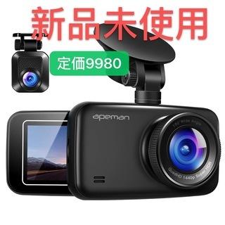 新品未使用 ドライブレコーダー 前後カメラ