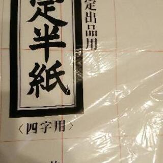 日本習字 半紙 四字用 100枚入り。 習字 練習 検定