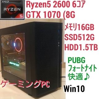 お取引中)極美品 爆速ゲーミング Ryzen5-2600 GTX...