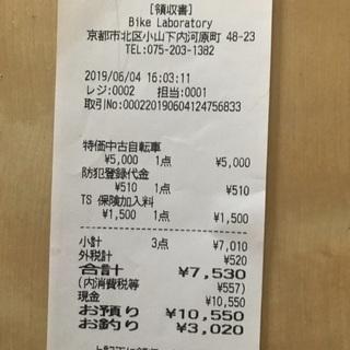 2000円 中古 子供自転車