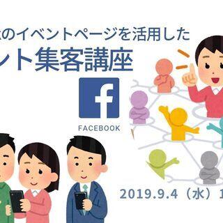 Facebookのイベントページを活用したイベント集客講座