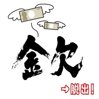 ☆必見☆【入社祝金40万円※本当です!】【寮費無料※水高熱も込み...