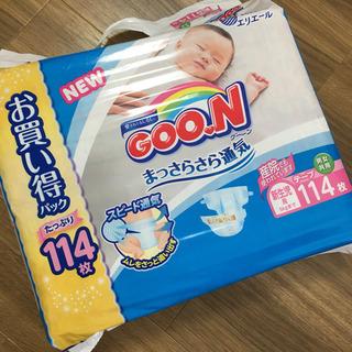 【新品未開封】GOON 新生児用(〜5kg)