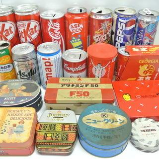 飾ると可愛い古い空き缶全部セット。