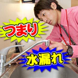 ☆★つまり・水漏れしたら!キッチン・風呂・トイレなど水廻りのトラ...