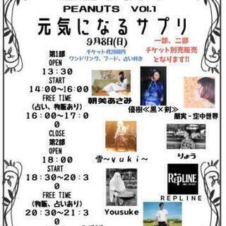 9/8涼雅すずみやび PEANUTS vol.1 元気なるサプリ