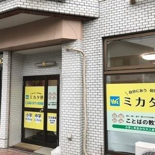 🌻英語夏休み特講 【厳 指導】 英語にねらいを定めたい中1・2生向け!