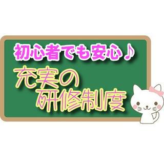 駅からスグ♪安心して長く働ける職場環境が整っています☆(吹田市・...