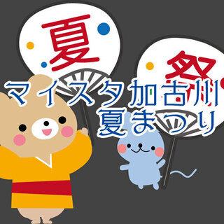 2019マイスタ加古川夏祭り