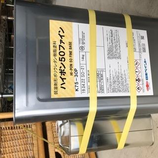 日本ペイント ハイポン50ファイン 16キロ 新品