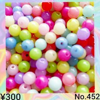 No.452   8㎜♡80個♡ミルキーカラーラウンドビーズ♡ボ...