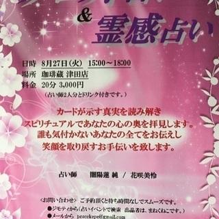 タロット占い&霊感占い🔯のお知らせ(珈琲蔵さんにて)