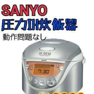 SANYO 【圧力IHジャー】炊飯器 格安!5.5合炊き ★値引き★