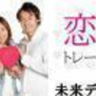 恋愛セミナー♡8月25日(日)♡30代、40代からモテる方…