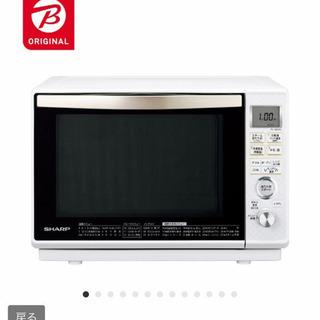 【新品】SHARP 過熱水蒸気オーブンレンジ RE-BK800-...
