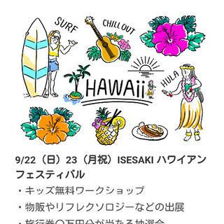 ハワイアンフェスティバル9/22(日)・23(月祝)