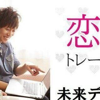 恋愛セミナー♡8月19日(月)♡社会人からの恋人の作り方トリセツ...