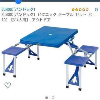 お値下げしました♪【中古品】ピクニックテーブル&椅子