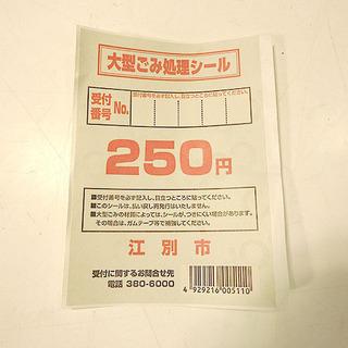 江別市 大型ごみ 処理シール 250円 1枚 複数可能の画像