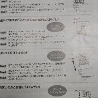 マジックブレット デラックス - 広島市