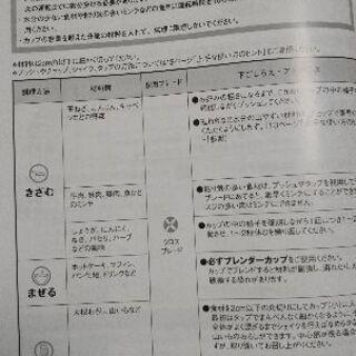 マジックブレット デラックス - 家電
