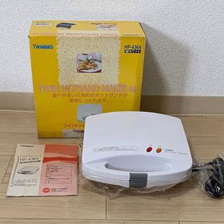 【新品】TWINBIRD ツインホットサンドメーカー HP-4364