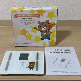 【新品】バイエル薬品 体重体組成計 PETIT+ BS-221 ...