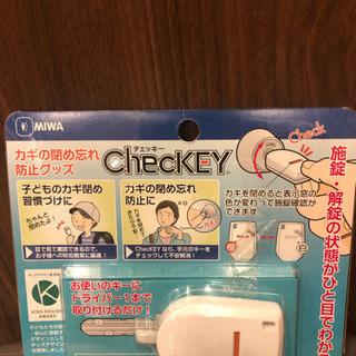 【新品未使用】MIWA鍵の締め忘れ防止グッズ