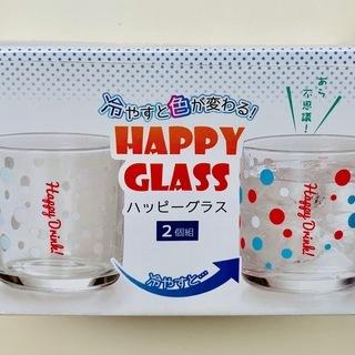 冷やすと色が変わる!ハッピーグラス2個組
