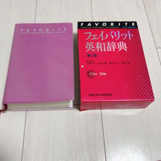 定価2,940円【英和辞典】