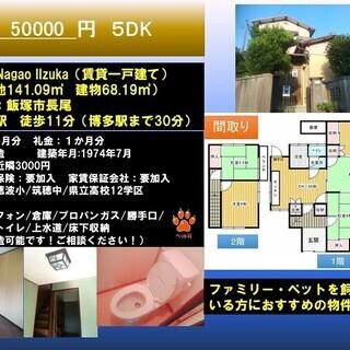 ☆飯塚市 賃貸一戸建て☆5DK★Corner Nagao IIz...