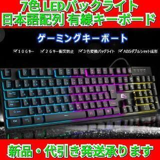 【最終セール!】ゲーミングキーボード 7色 LEDバックライト ...