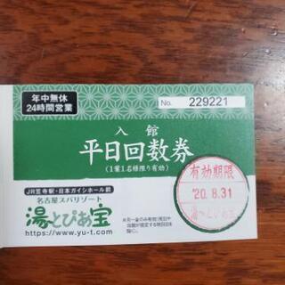 ユートピア宝平日回数券×2