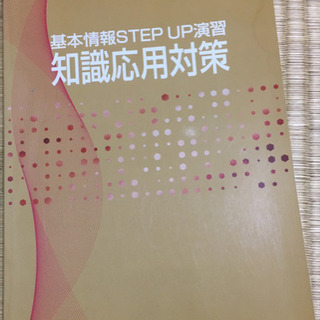 基本情報STEP UP演習 知識応用対策