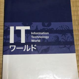 ITワールドと基本情報STEP UP 演習CASLII 対策