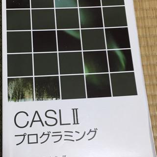 データ構造とアルゴリズムとCASLII プログラミング
