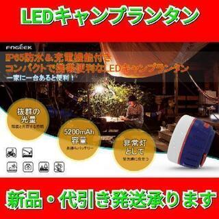 【最終セール!】充電式 LED ランタン 5200mAh 8つの...