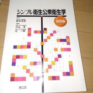 衛生公衆衛生学 教科書 医療 2016年版