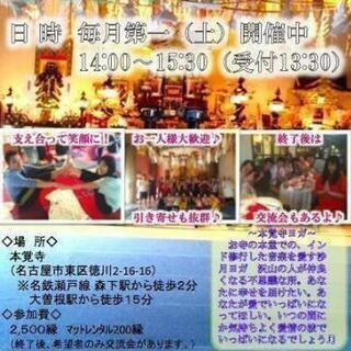 9月7日(土)寺ヨガin本覚寺