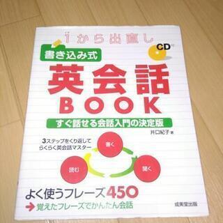 成美堂出版 書き込み式英会話book