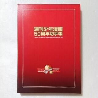 週刊少年漫画50周年切手帳 (送料無料)