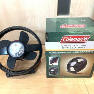 値下げ Coleman CPX6 LEDライト機能付き扇風機