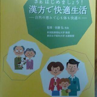 【無料0円】漢方で快適生活さあはじめましょう