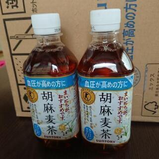 胡麻麦茶(15本)
