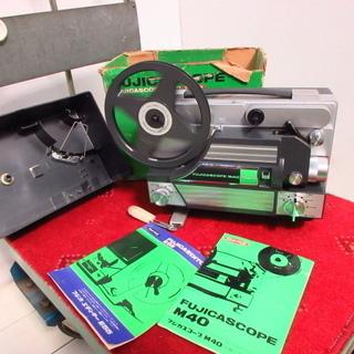 富士フィルム フジカスコープ M40 8mm映写機非常に美品です。